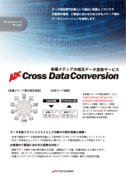 Cross DataConversion