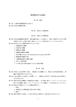 PDF形式 - 数理経済学会 The Japanese Society for Mathematical