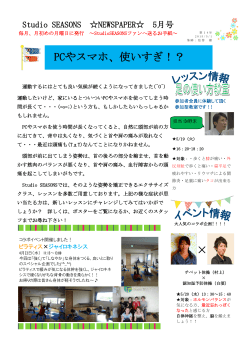 StudioSEASONS NEWSPAPER5月号発行 こちらへ(NEWS2015_5)