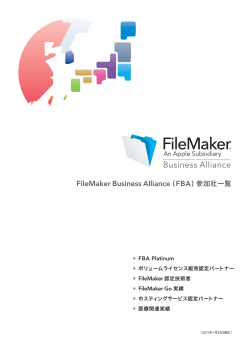 FileMaker Business Alliance(FBA)参加社一覧