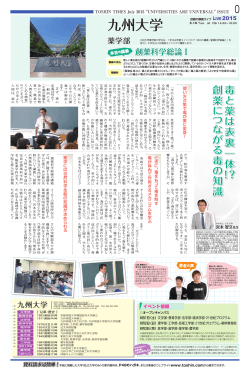 Toshin-Times_July 2015