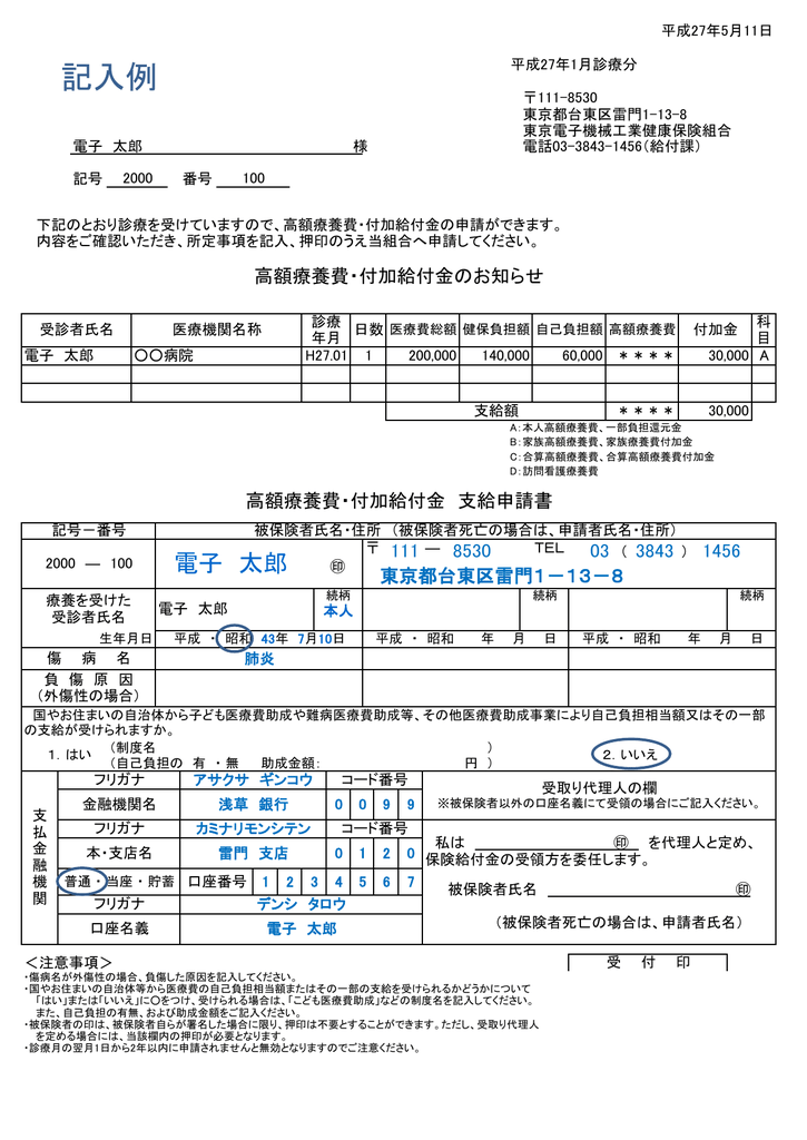 組合 東京 保険 健康 機械 電子 工業