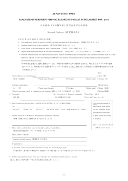 APPLICATION FOR JAPANESE GOVERNMENT (MONBUSHO)
