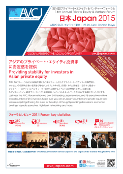 日本 Japan 2015 - AVCJ Private Equity & Venture Forum