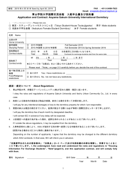 (2015Fall)Dorm Application and Contract