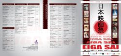 Screening Schedules - The Japan Foundation, Manila