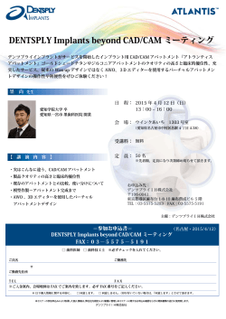 DENTSPLY Implants beyond CAD/CAM ミーティング
