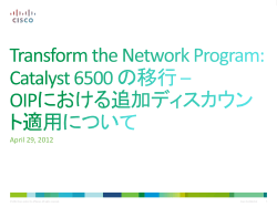 Transform the Network Cat 6500 migration