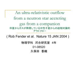An ultra-relativistic out flow from a neutron star