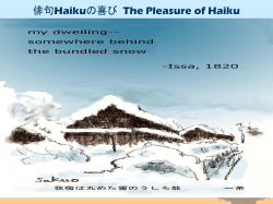 俳句Haikuの喜び The Pleasure of Haiku