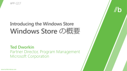 Introducing the Windows Store Windows Store の