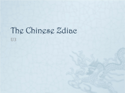 The Chinese Zdiac