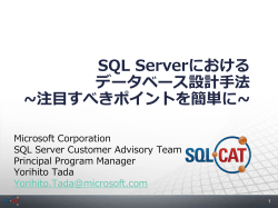 SQL Server `Denali` Update