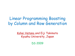 Linear Programming Boosting by Column and Row