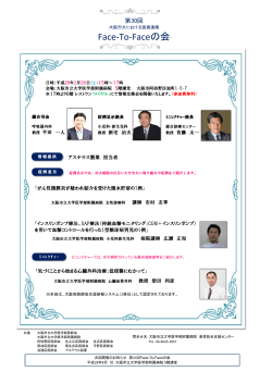 Face-To-Faceの会 - 大阪市立大学医学部附属病院