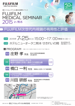 FUJIFILM MEDICAL SEMINAR 2015 in 熊本 ご案内状