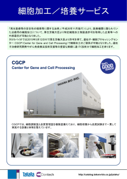 CGCP Center for Gene and Cell Processing